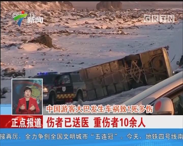 中国游客大巴发生车祸致1死多伤