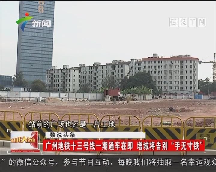 """广州地铁十三号线一期通车在即 增城将告别""""手无寸铁"""""""