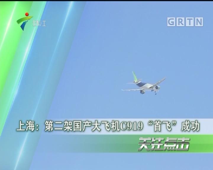 """上海:第二架国产大飞机C919""""首飞""""成功"""