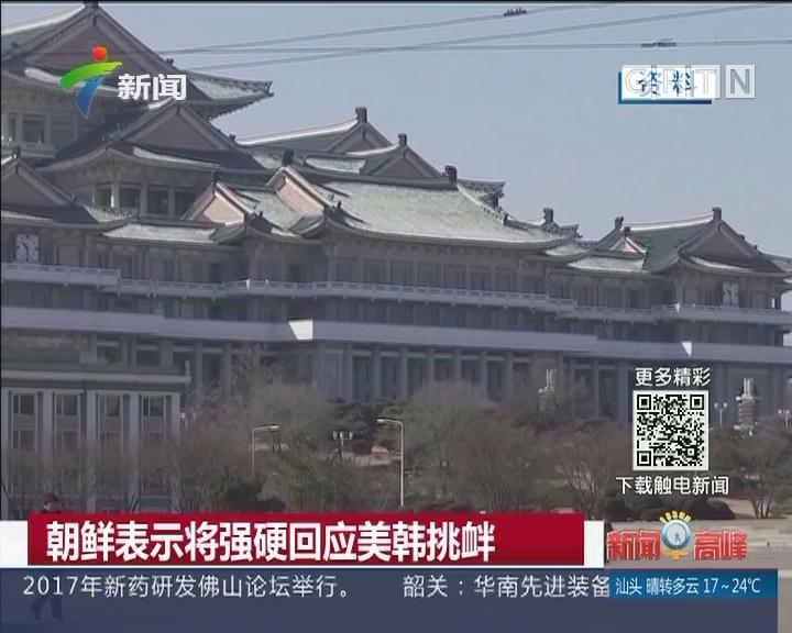 朝鲜表示将强硬回应美韩挑衅