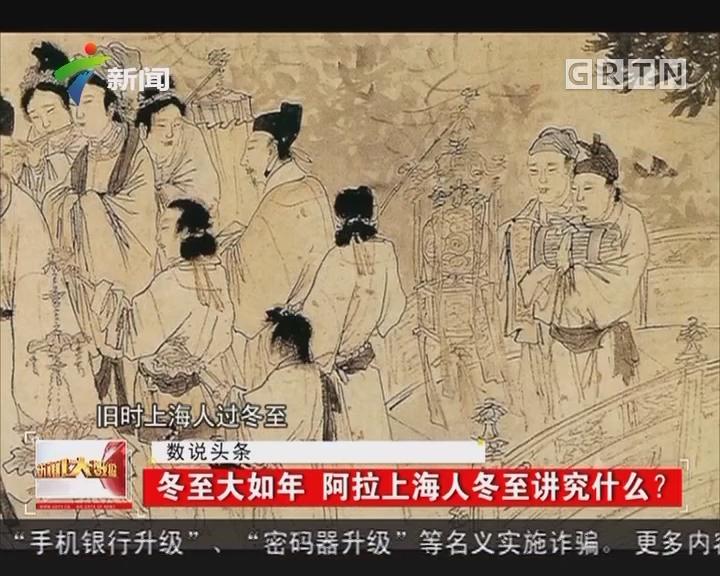 冬至大如年 阿拉上海人冬至讲究什么?