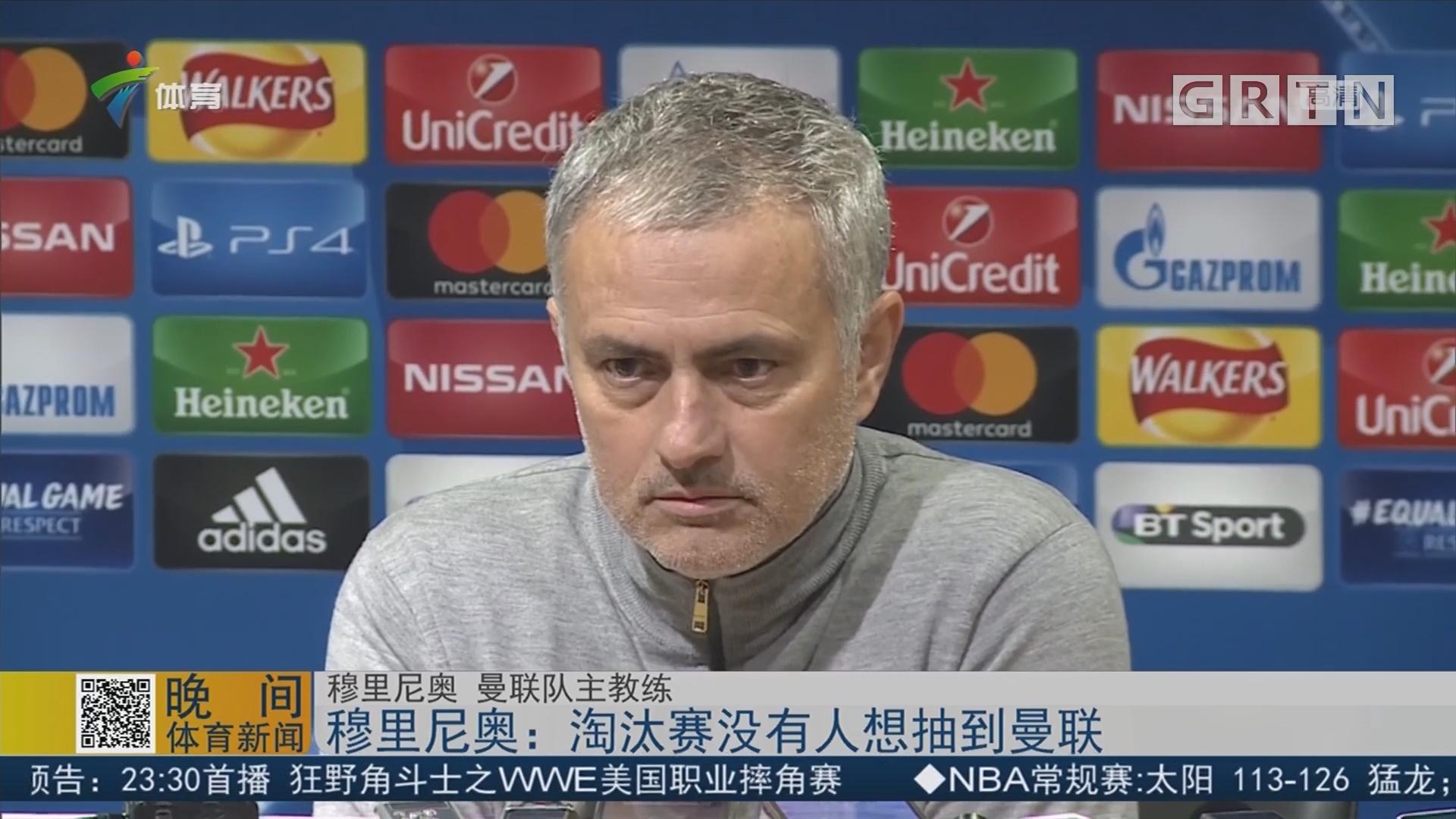 穆里尼奥:淘汰赛没有人想抽到曼联