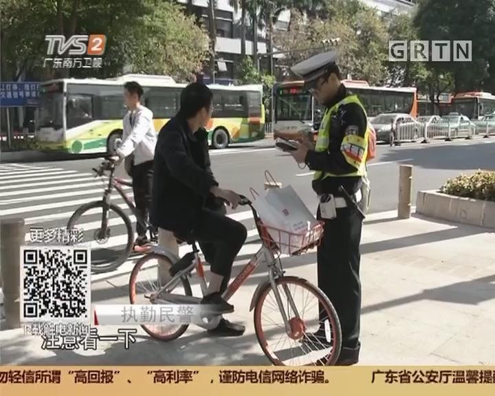 交通安全日 广州:非机动车、行人 也要遵守交规