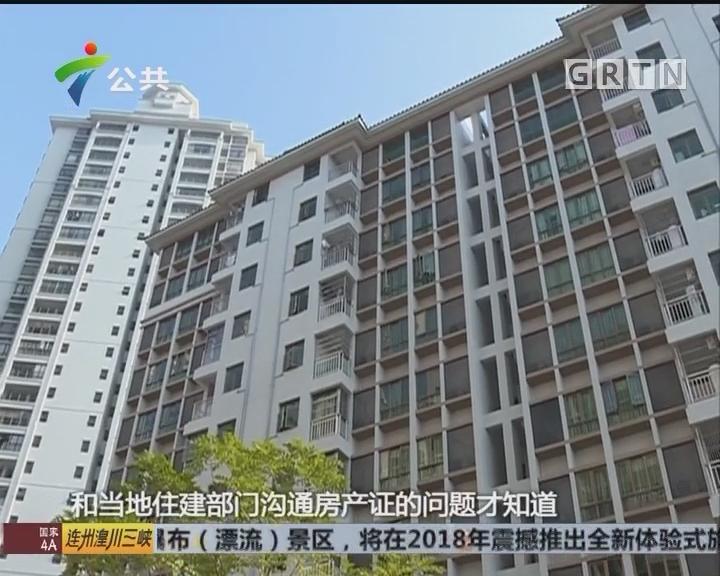 台山:业主入住已两年 仍未拿到房产证