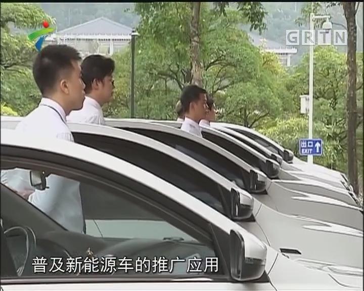 """广州将推新能源专车 助力""""广州蓝"""""""