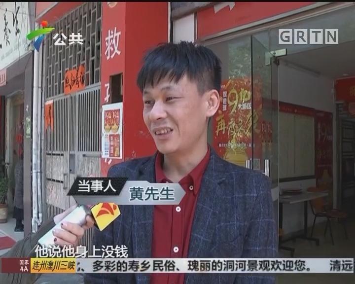 东莞:路人摔倒求助 小伙垫付7000元救人