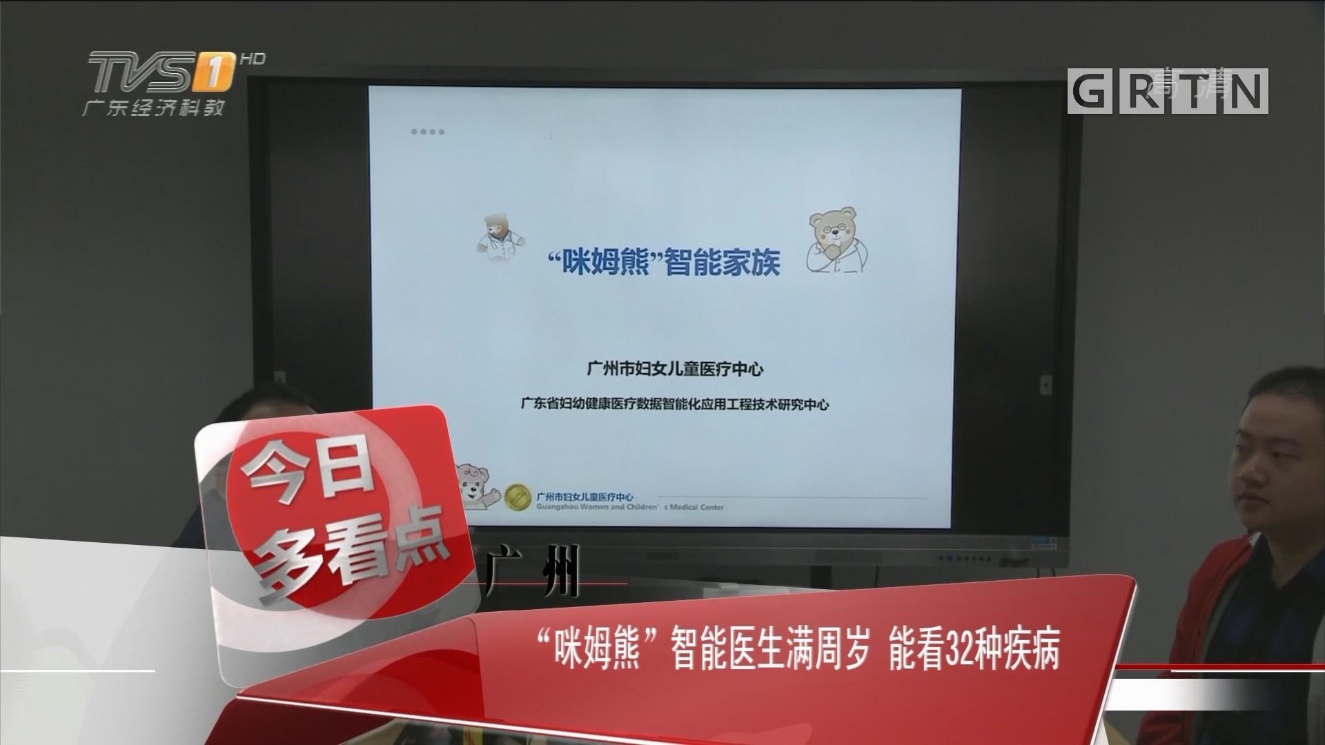 """广州:""""咪姆熊""""智能医生满周岁 能看32种疾病"""