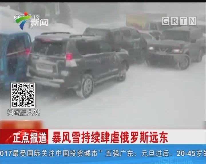 暴风雪持续肆虐俄罗斯远东
