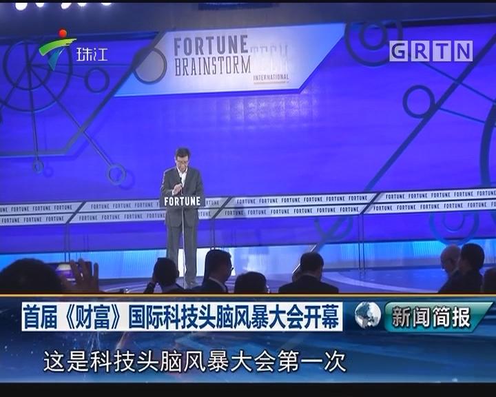 首届《财富》国际科技头脑风暴大会开幕