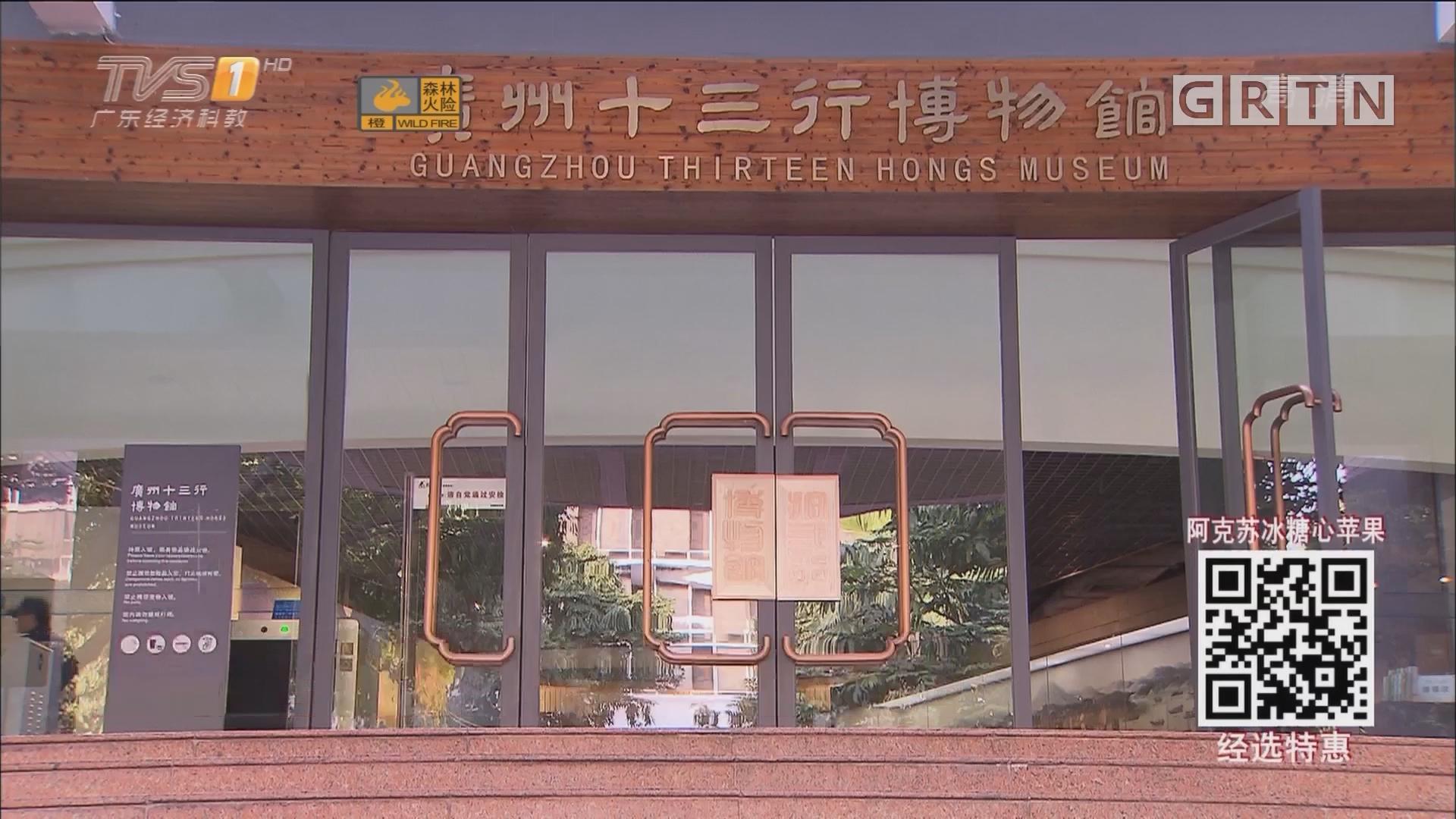 十三行博物馆 广州收藏家捐千件文物