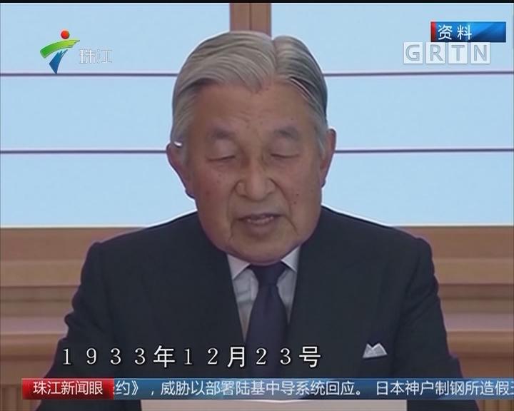 日本政府正式决定明仁天皇后年退位