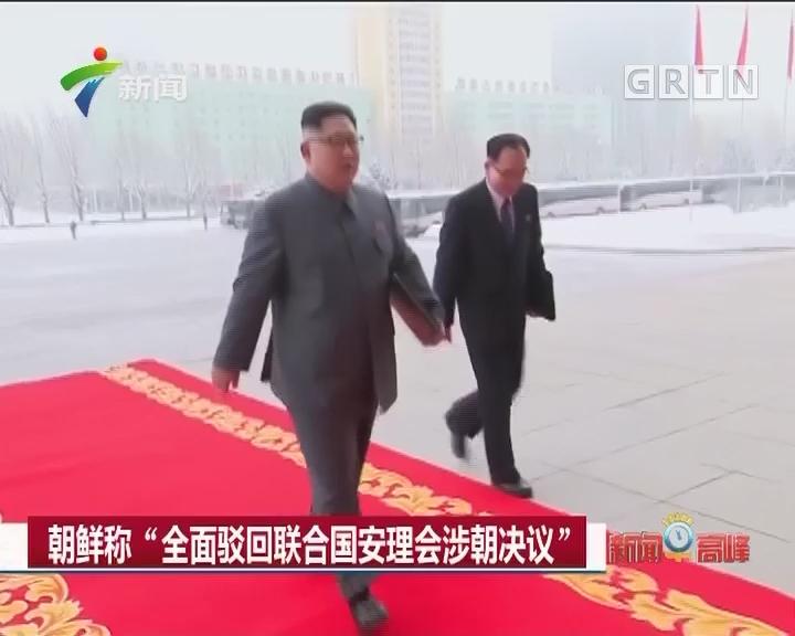 """朝鲜称""""全面驳回联合国安理会涉朝决议"""""""