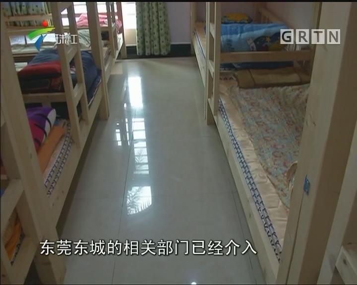 东莞:女童在上铺打闹摔下 托管安全引关注