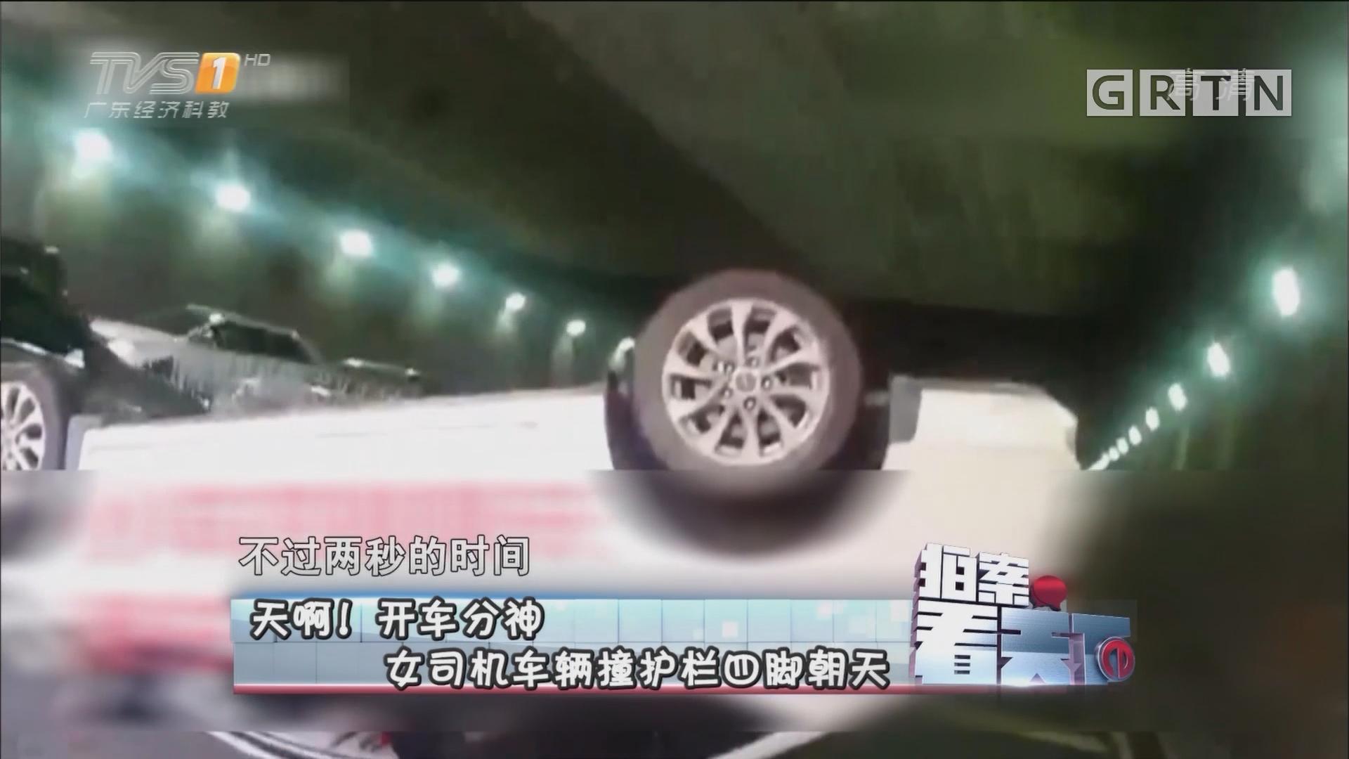 [HD][2017-12-01]拍案看天下:天啊!开车分神 女司机车辆撞护栏四脚朝天