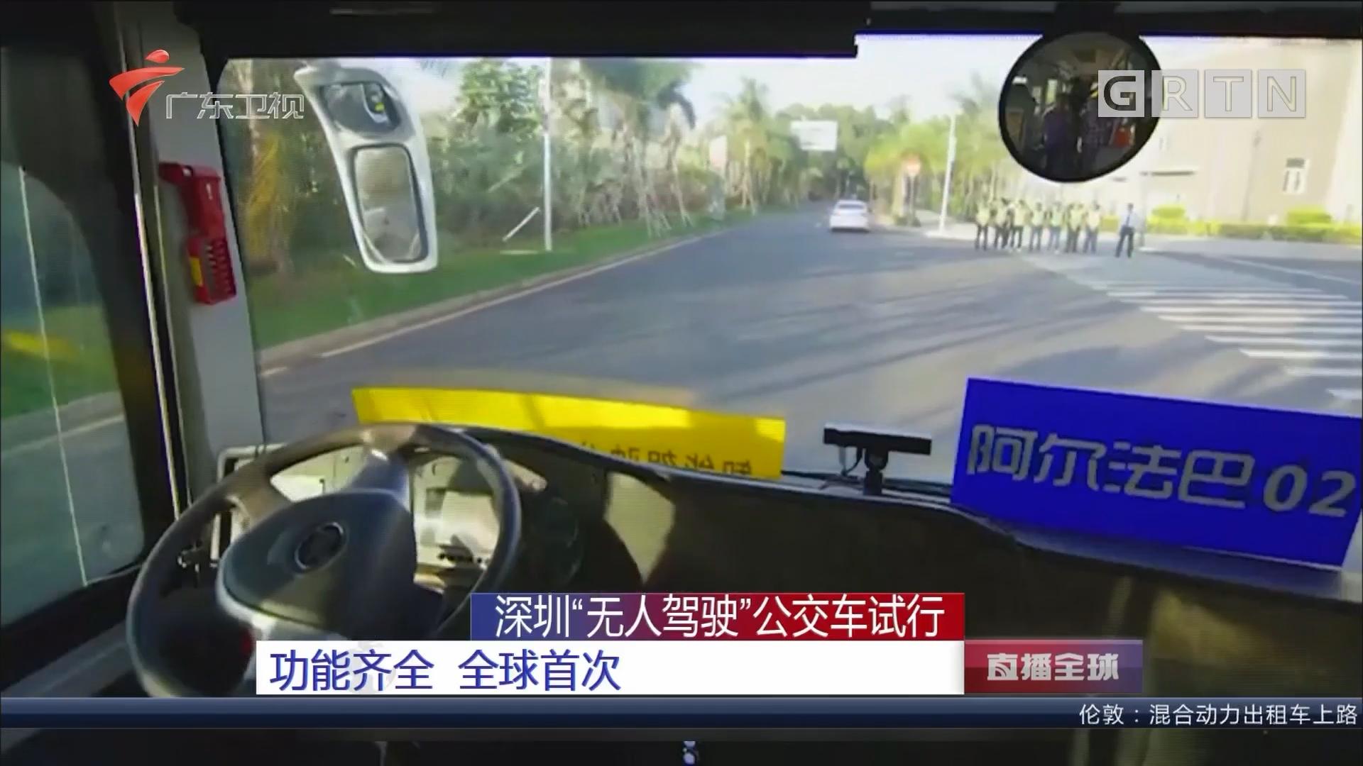 """深圳""""无人驾驶""""公交车试行 功能齐全 全球首次"""
