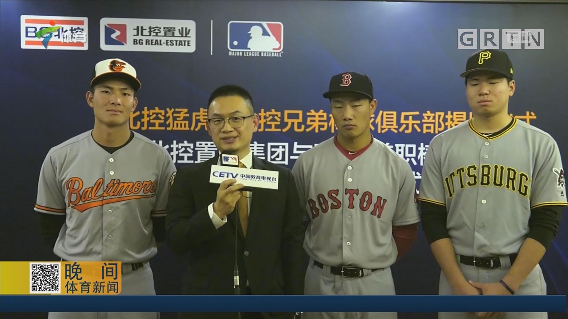 携手同行 开启中国棒球运动新篇章