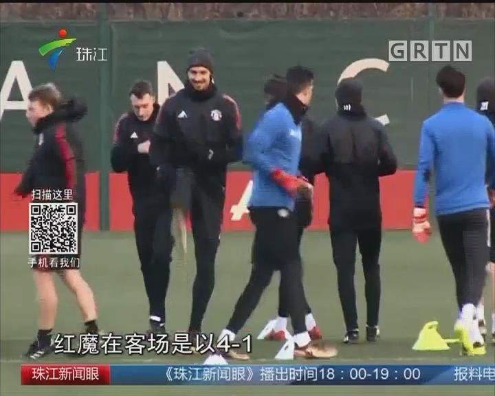 欧冠:红魔望延续主场不败势头