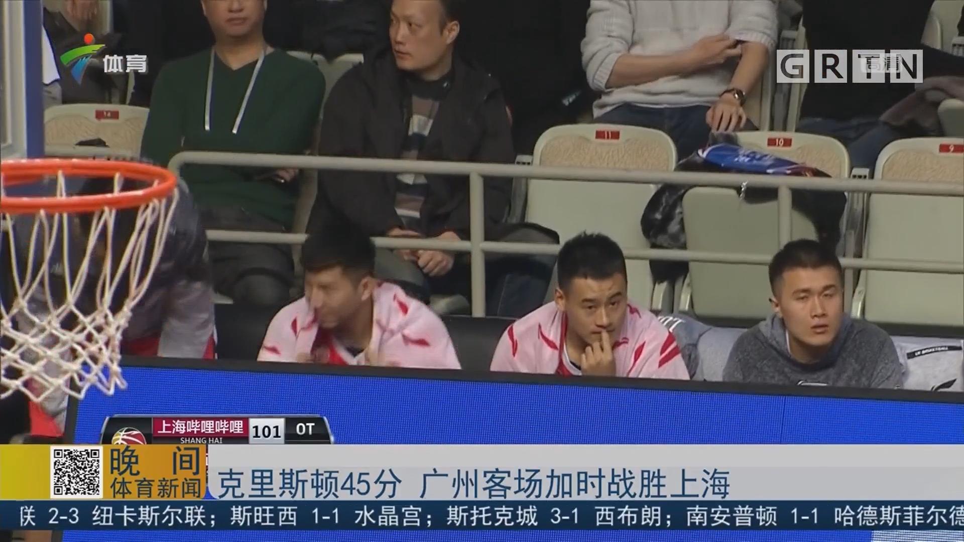 克里斯顿45分 广州客场加时战胜上海