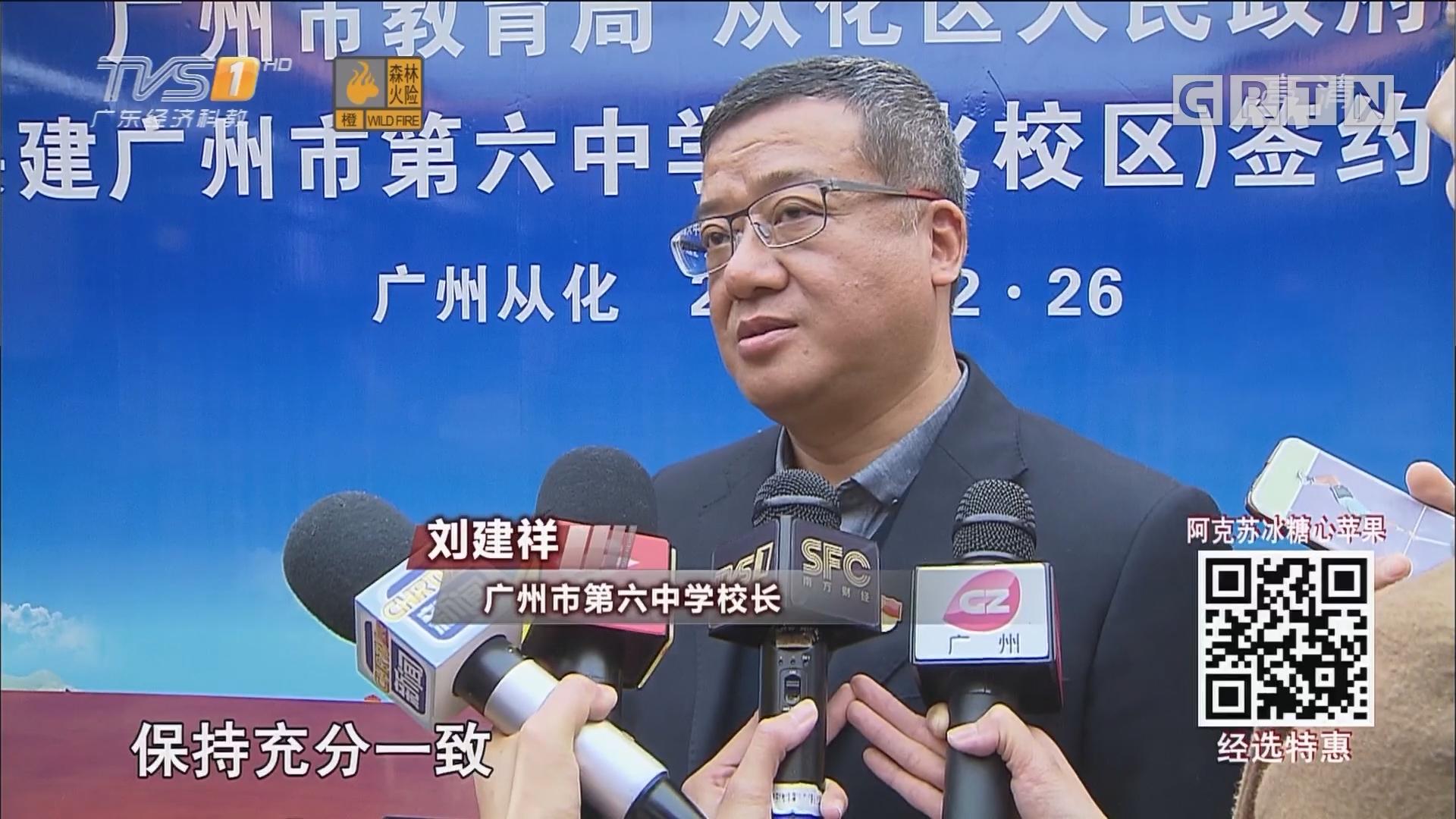 广州推进教育资源均衡发展 广州市第六中学落户从化