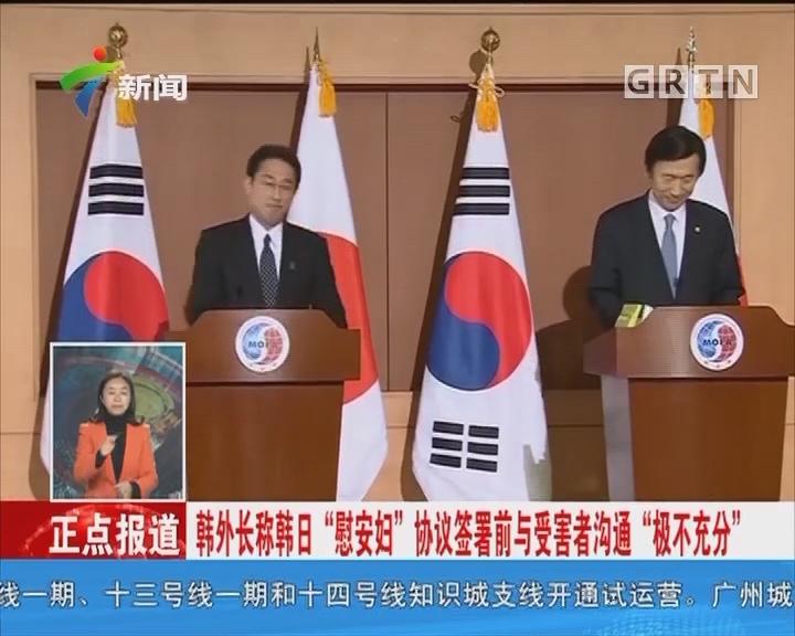 """韩外长称韩日""""慰安妇""""协议签署前与受害者沟通""""极不充分"""""""