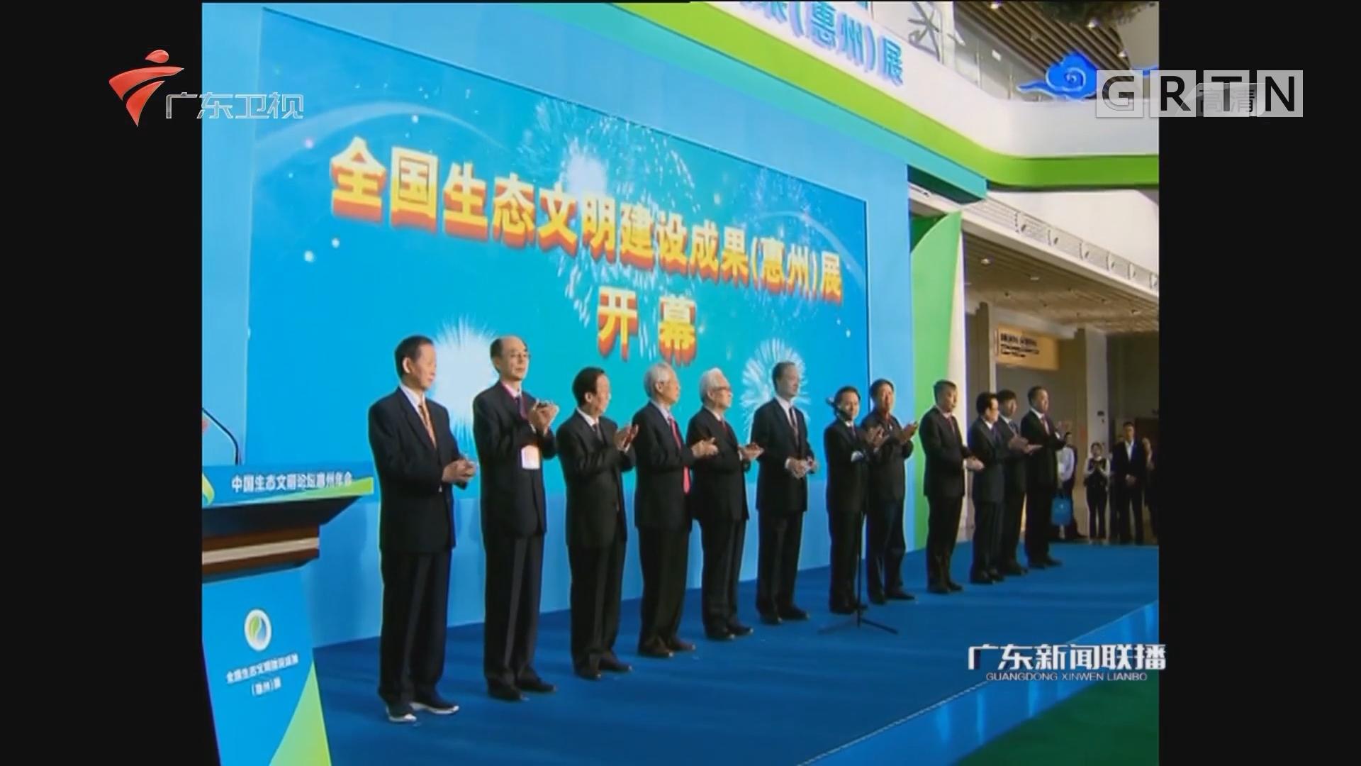 中国生态文明论坛在惠州举行