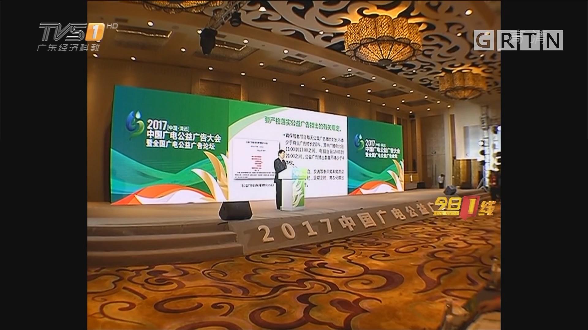 广东清远:2017中国广电公益广告大会召开