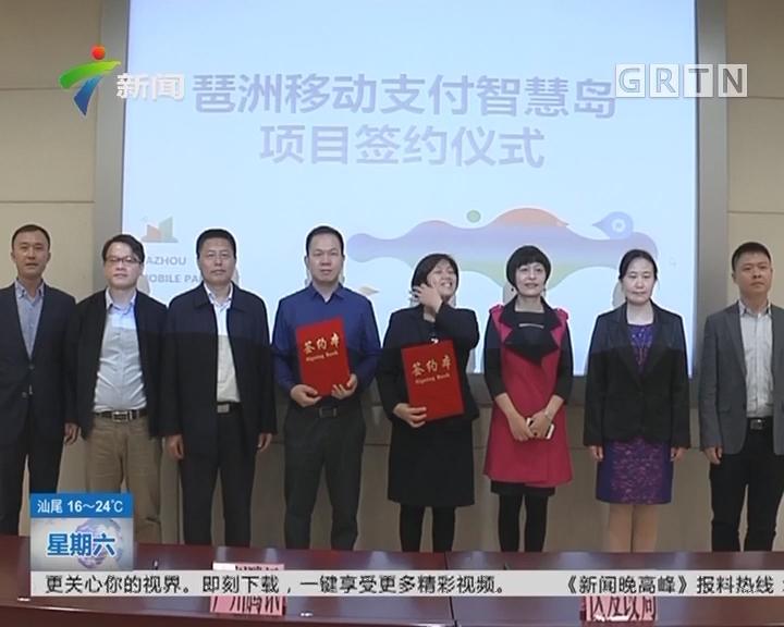 全国首个移动支付智慧岛落户广州琶洲