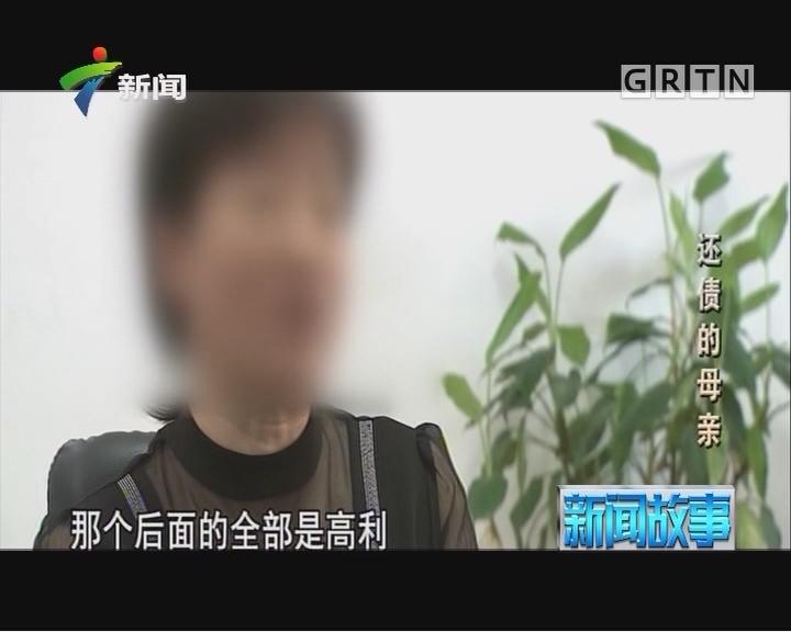 [2017-12-02]新闻故事:还债的母亲
