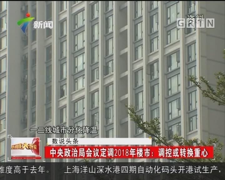 中央政治局会议定调2018年楼市:调控或转换重心