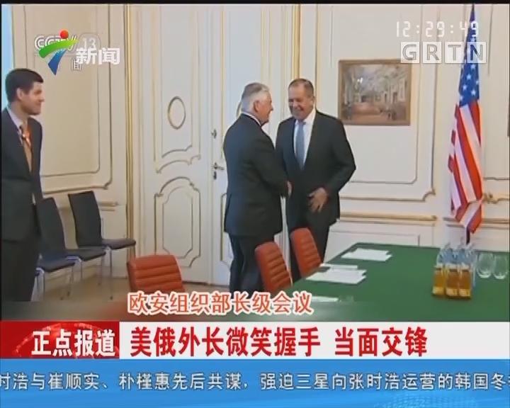 欧安组织部长级会议:美俄外长微笑握手 当面交锋