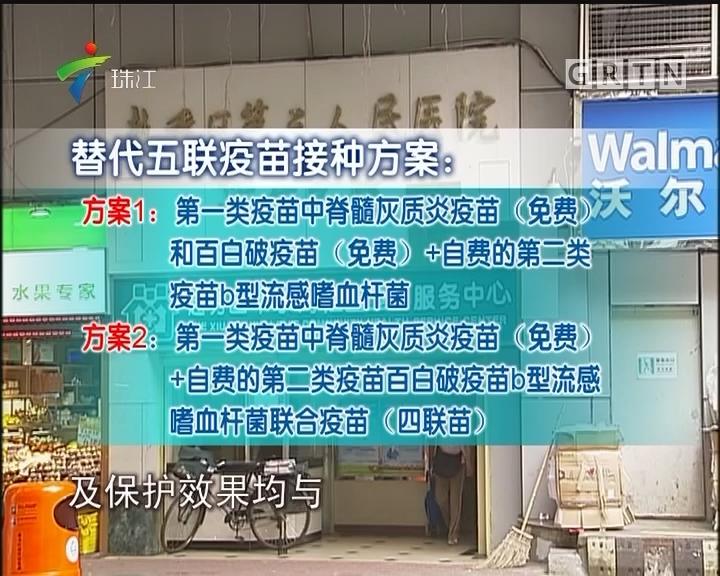 广东缺货疫苗新进展 省疾控已敦促企业尽快应急