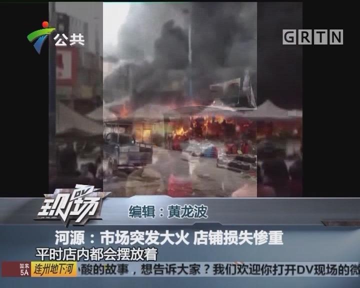 河源:市场突发大火 店铺损失惨重