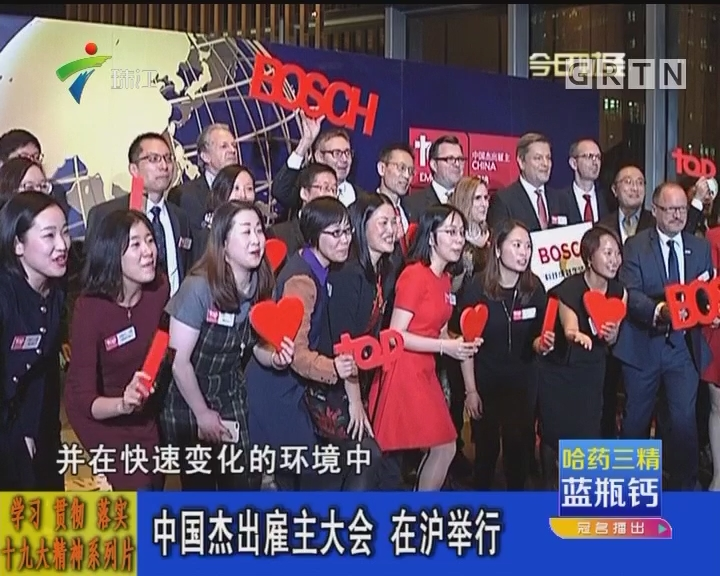 中国杰出雇主大会 在沪举行