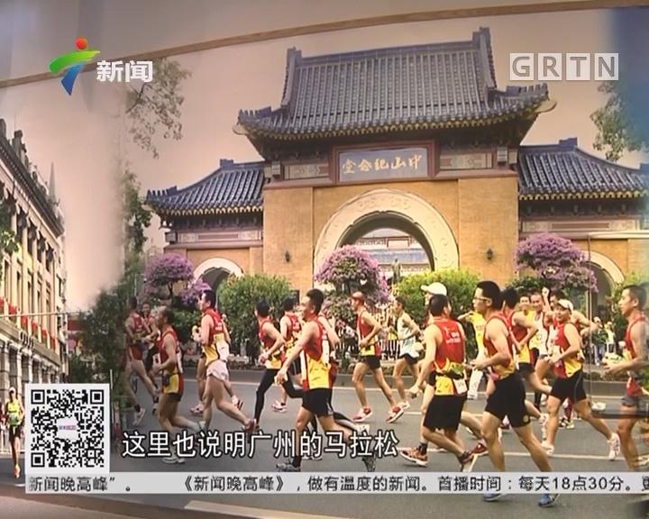 2017广马新闻发布会:广马报名人数超7万 采用分区起跑