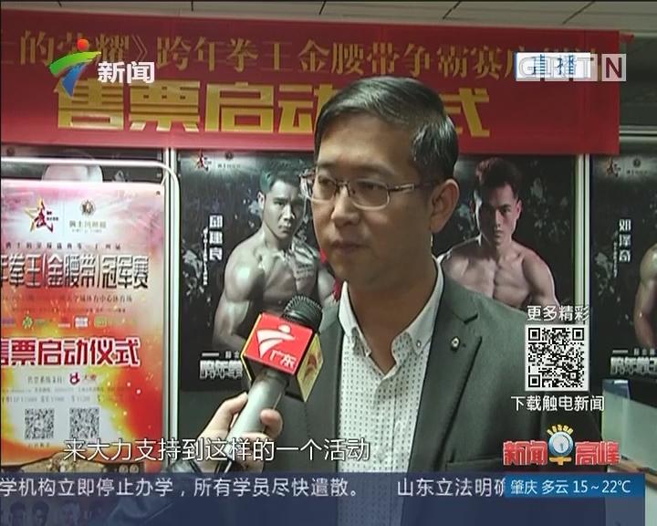 《勇士的荣耀》拳王争霸赛广州站门票开售