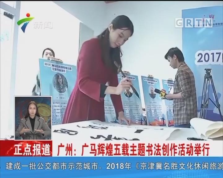 广州:广马辉煌五载主题书法创作活动举行