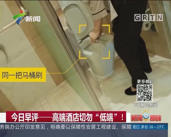 """今日早评——高端酒店切勿""""低端""""!"""