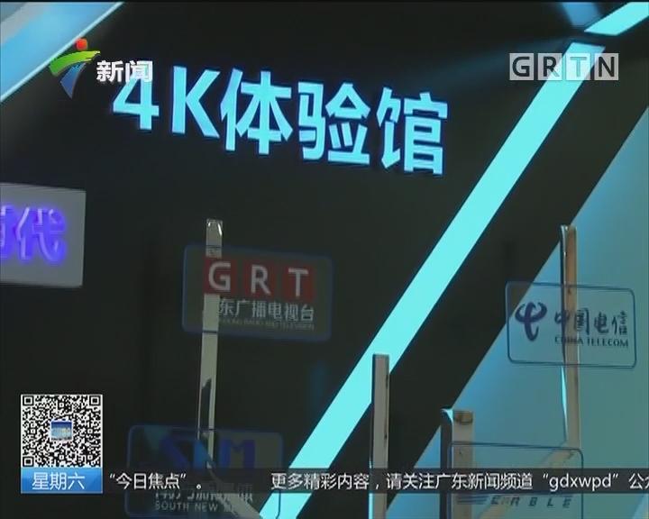 广州 广东:加大力度扶持4K产业发展
