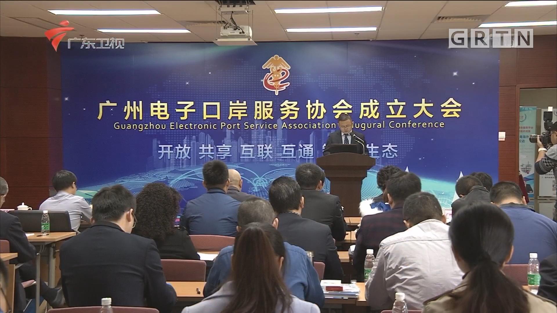 广州电子口岸服务协会成立