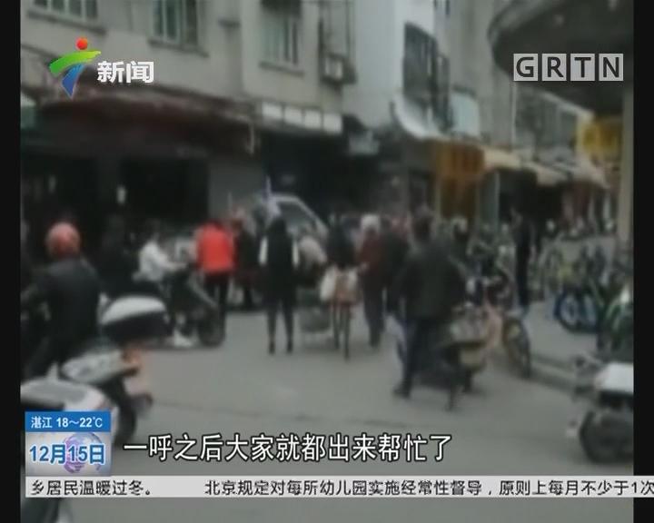 汕头:老人摔倒被卷车底 众人合力抬车营救