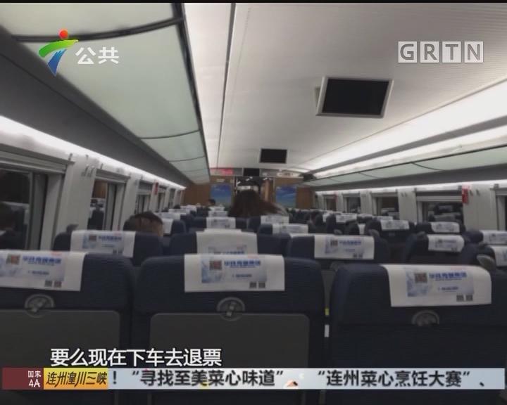 广珠轻轨卡半道 旅客滞留3小时