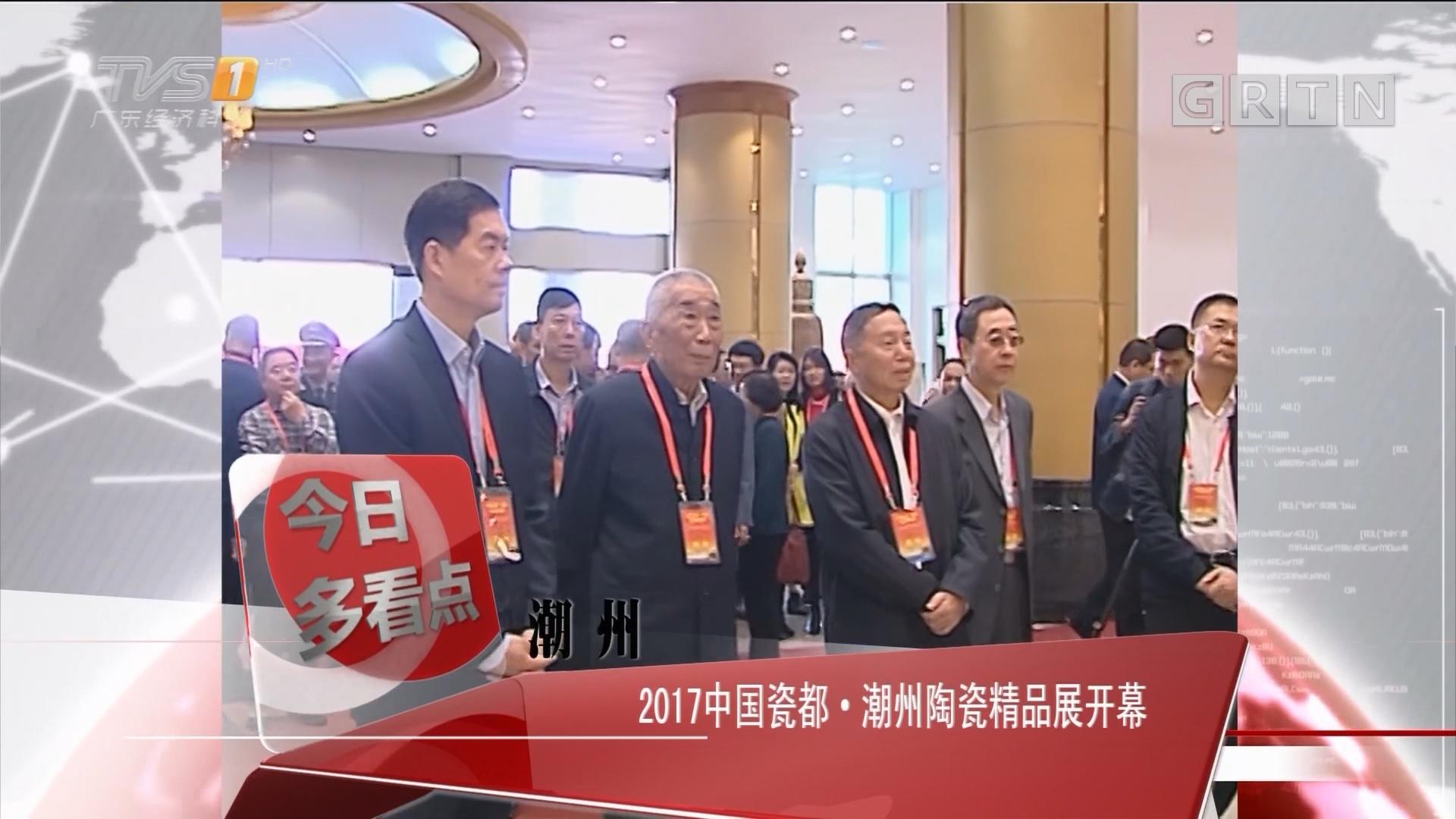 潮州:2017中国瓷都▪潮州陶瓷精品展开幕