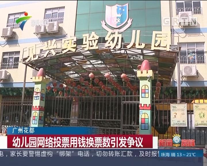 广州花都:幼儿园网络投票用钱换票数引发争议