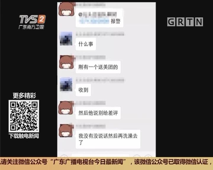 东莞厚街:外卖订餐 送餐小哥威胁给好评?