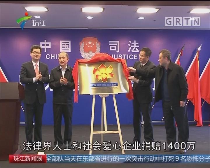 广东启动资金二千万 为弱势群体免费法援