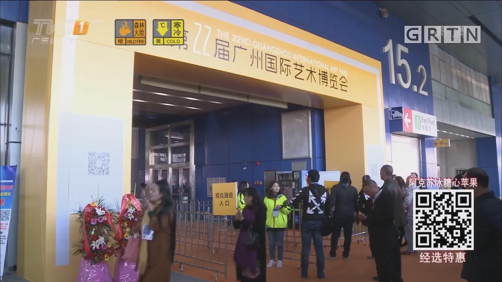 艺术的盛宴 第22届广州艺博会今日开幕