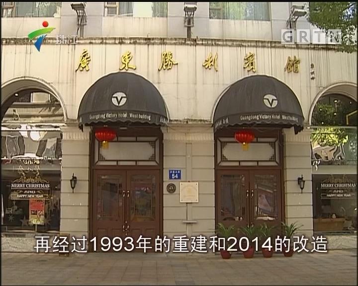 """时光老店:胜利宾馆 走过兴衰""""触摸""""历史"""