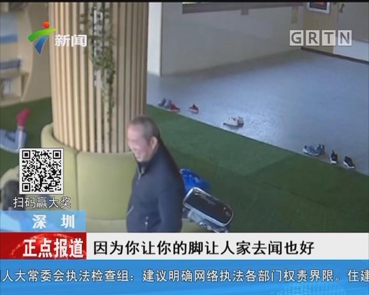 深圳:小学生默写不出 老师让学生闻脚