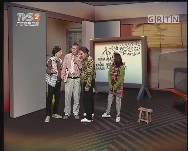 [2017-12-25]都市笑口组:荐股师
