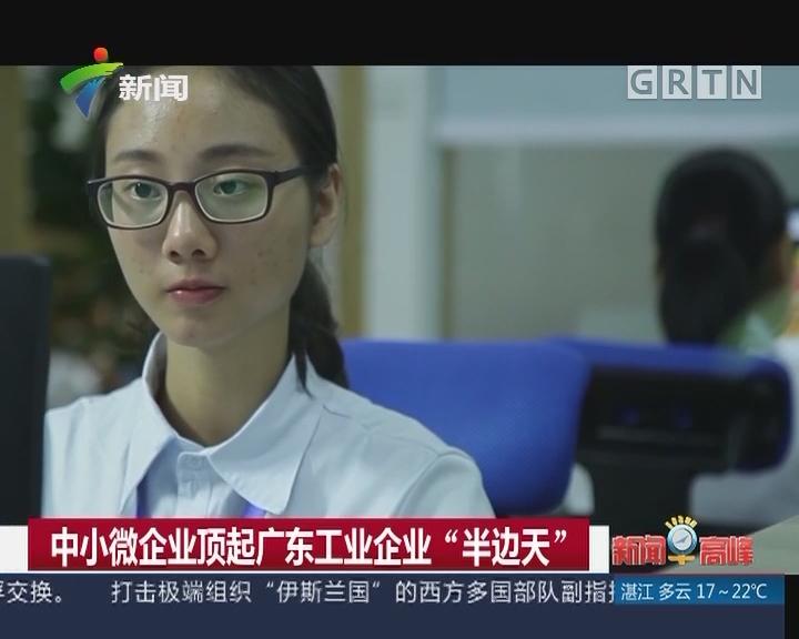 """中小微企业顶起广东工业企业""""半边天"""""""